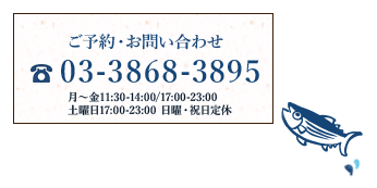 03-3868-3895